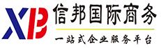 深圳市信邦企业管理咨询有限公司